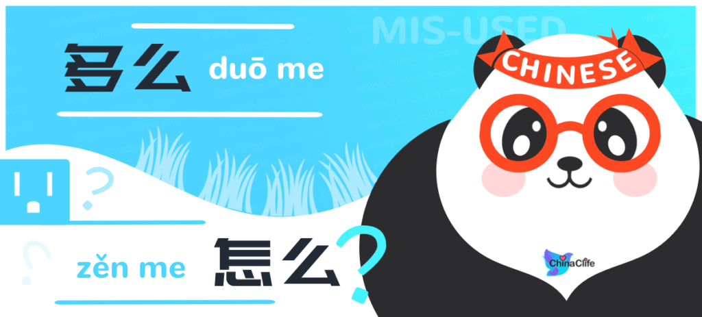 Distinguish Chinese Adverbs 多么 and 怎么