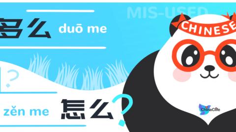 Distinguish Chinese Adverbs 多么 and 怎么