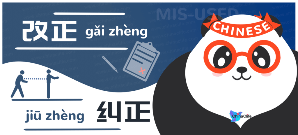 Compare Misused Chinese Verbs 改正 vs 纠正
