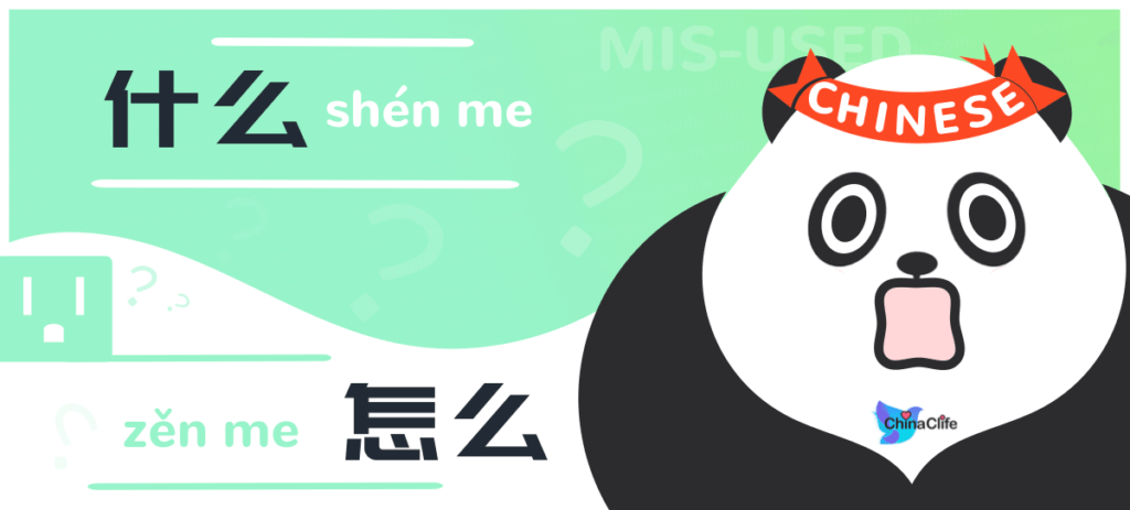 Distinguish Misused Chinese Pronouns 什么 and 怎么