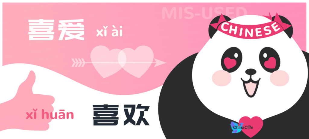 Distinguish Misused Chinese Verbs 喜爱 vs 喜欢