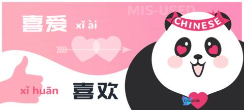 Distinguish Misused Chinese Verbs 喜爱 vs 喜欢