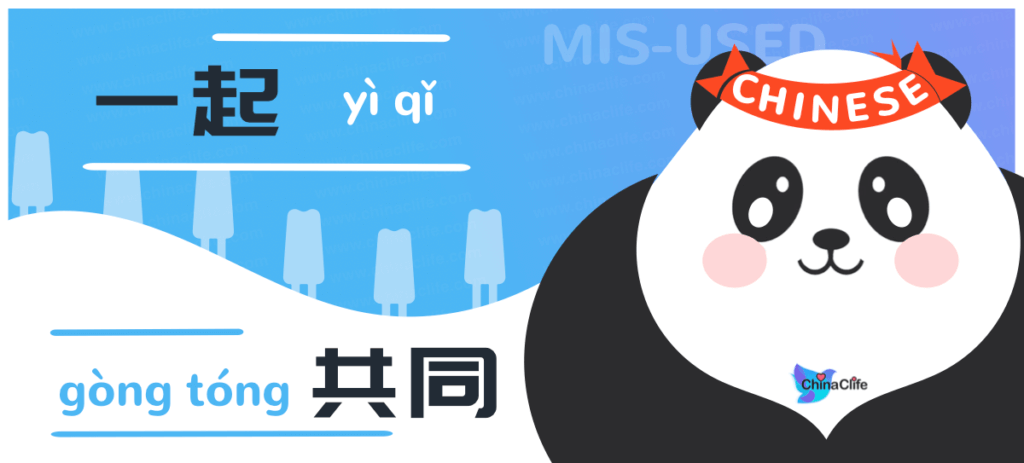 Dinstinguish Mis-used Chinese Adverbs 一起 vs 共同