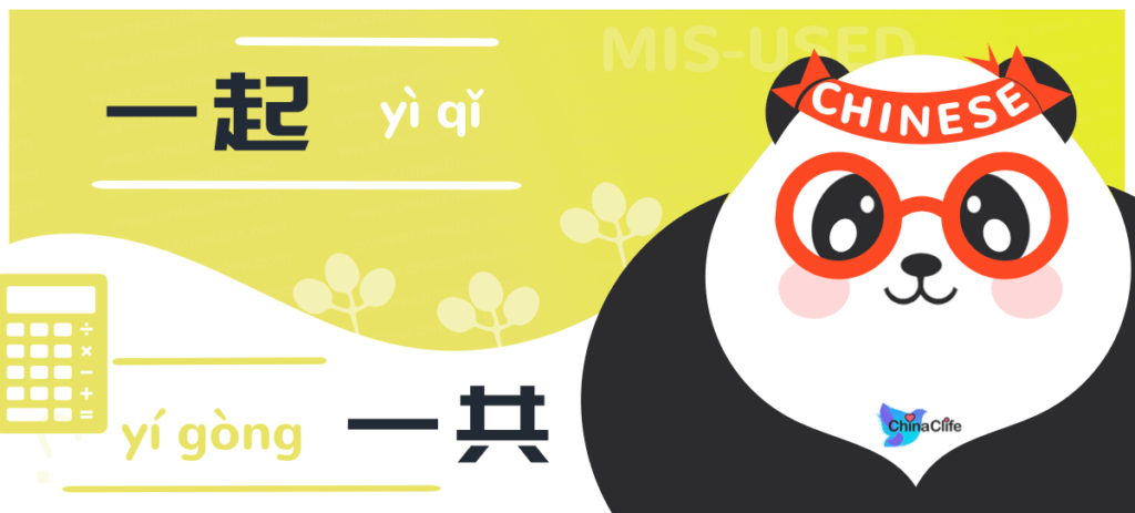 Distinguish Misused Chinese Adverbs between 一起 and 一共