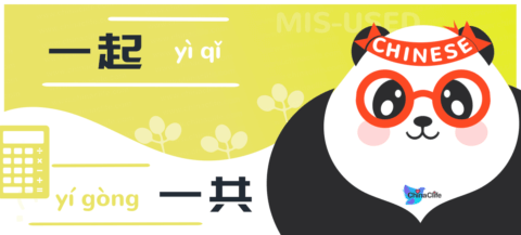Distinguish Misused Chinese Adverbs between 一起 and 一共