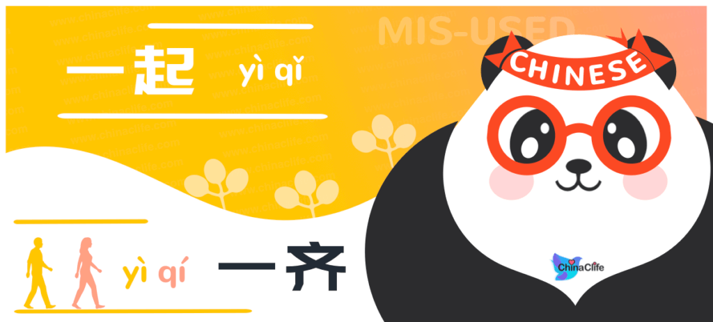 Distinguish Mis-used Chinese Adverbs 一起 vs 一齐