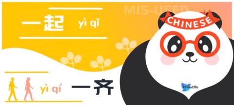 Distinguish Mis-used Chinese Adverbs 一起 vs 一齐