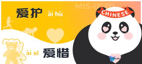 Distinguish Misused Chinese Verbs 爱护 vs 爱惜