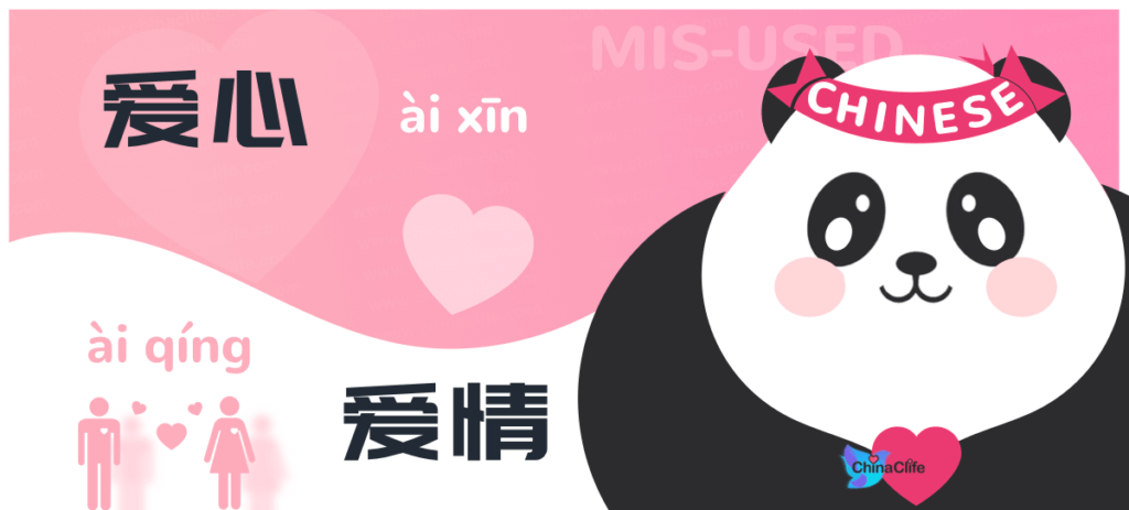 Learn Chinese and Learn Misused Chinese Nouns 爱心 vs 爱情