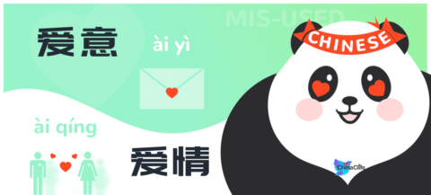 Learn Confused Chinese words aiyi and aiqing