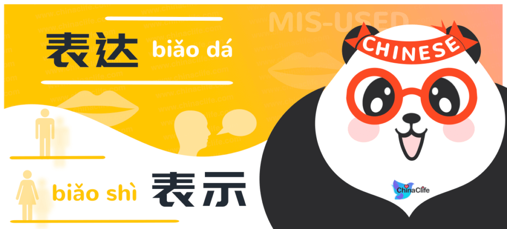Distinguish Mis-used Chinese Words 表达 vs 表示