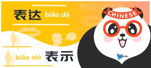 Distinguish Mis-used Chinese Words 表达 vs 表示