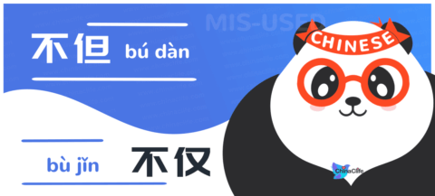 Distinguish Misused Chinese Conjunctions 不但 vs 不仅