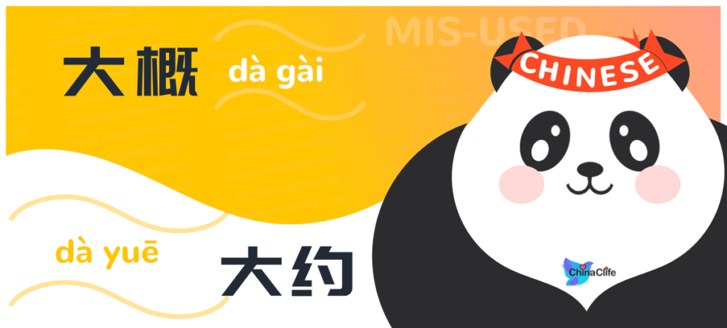 Distinguish Misused Chinese Adverbs 大概 and 大约