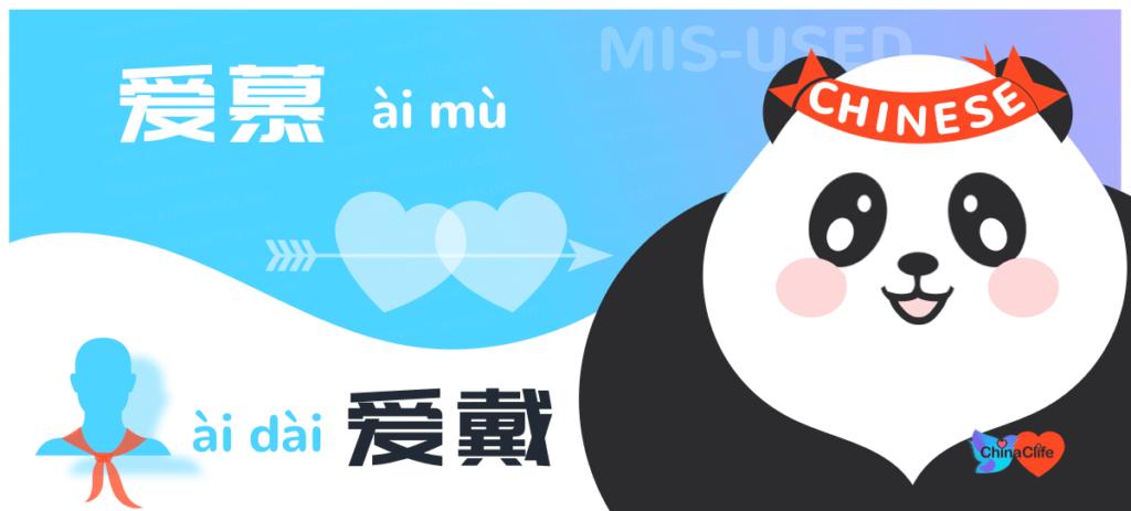 Distinguish Misused Chinese Verbs 爱慕 and 爱戴