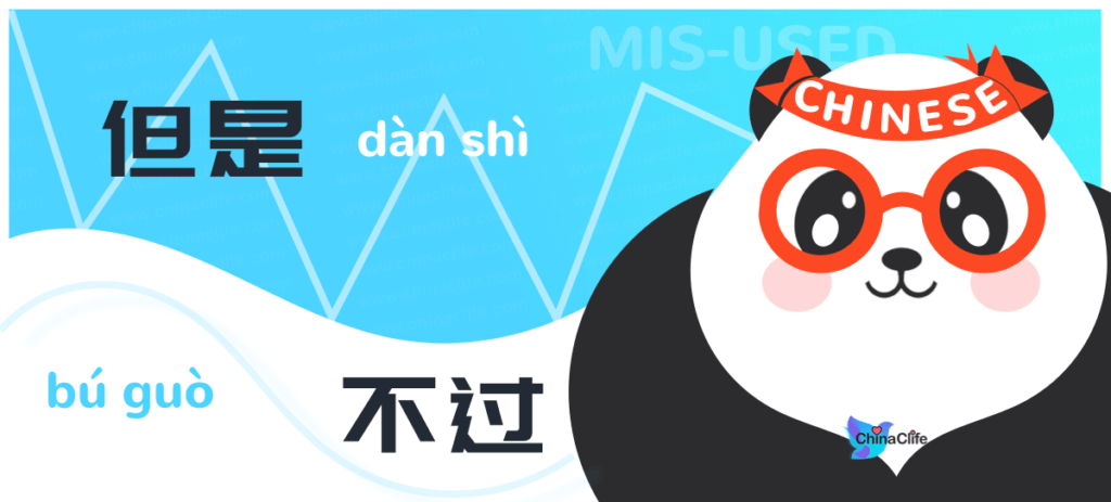 Distinguish Mis-used Chinese Conjunctions 但是 vs 不过