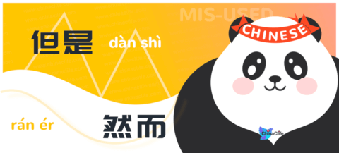 Distinguish Misused Chinese Conjunctions 但是 vs 然而