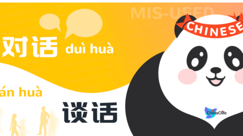 Distinguish Chinese Verbs 对话 and 谈话