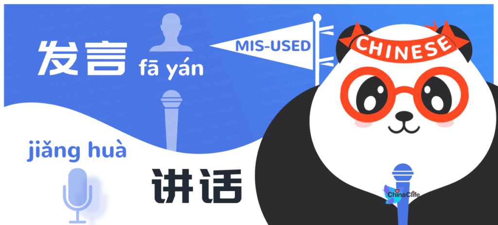 Distinguish Misused Chinese Verbs Between 发言 and 讲话