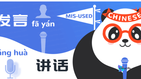 Distinguish Misused Chinese Verbs Between 发言 and 讲话