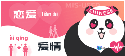 distinguish misused Chinese words lianai and aiqing