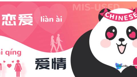 distinguish misused Chinese words lianai and aiqing
