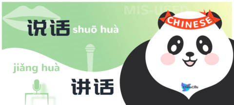 Misused Chinese Verbs 说话 and 讲话