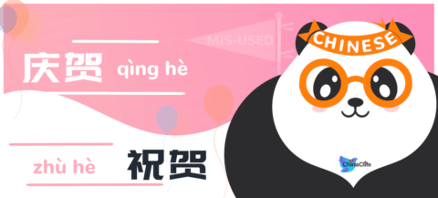 Distinguish Chinese Verbs 庆贺 and 祝贺 Congratulate in Chinese Words