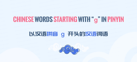 Chinese Words starting with g in Pinyin
