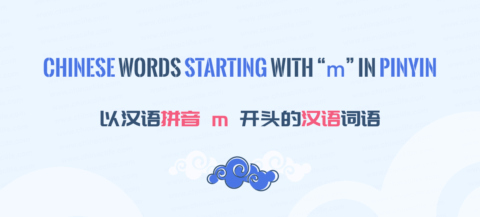 Chinese Words starting with m in Pinyin