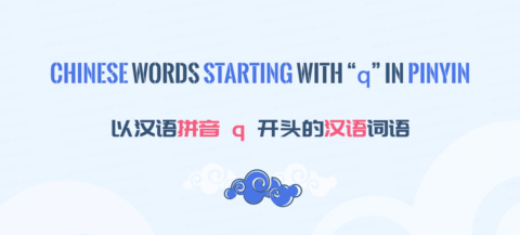 Chinese Words starting with q in Pinyin