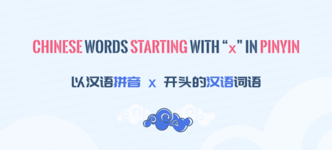 Chinese Words starting with x in Pinyin