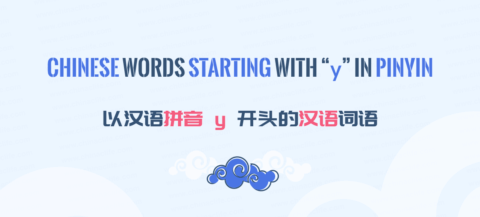 Chinese Words starting with y in Pinyin