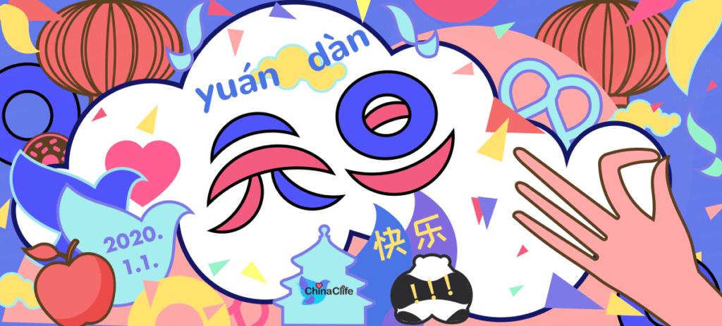 2020 yuan dan kuai le happy new year 2020!