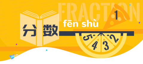 Say Fractional Numbers in Chinese