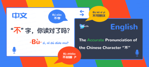 How to pronounce Chinese Character Bù accurately