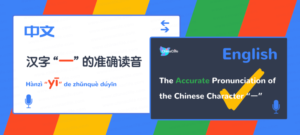 How to pronounce Chinese Character Yī accurately