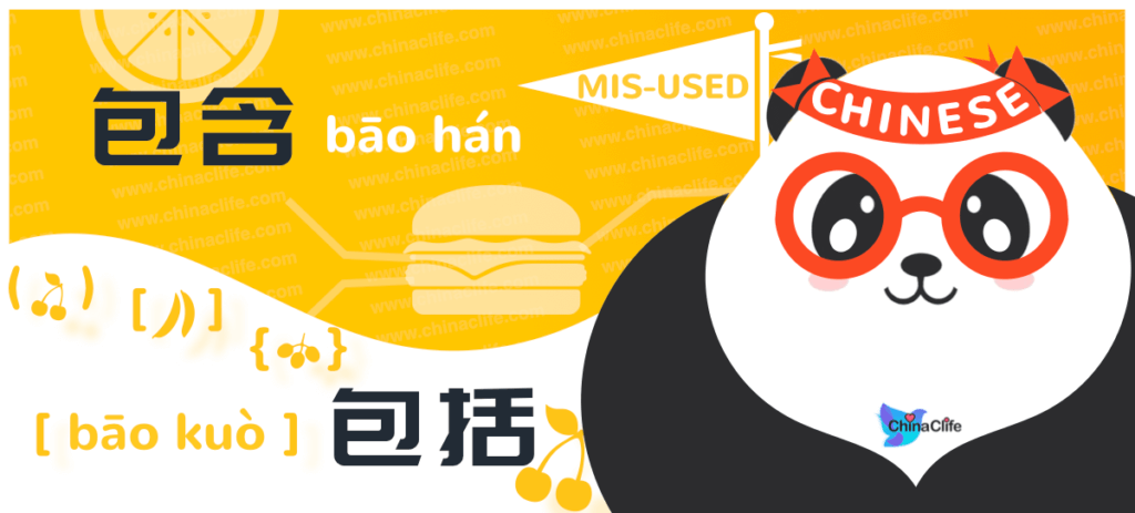 Misused Chinese Verbs 包含 vs 包括