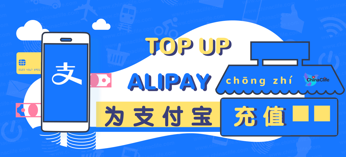 How to top up Alipay Account with Visa / MasterCard and More International Bank Cards