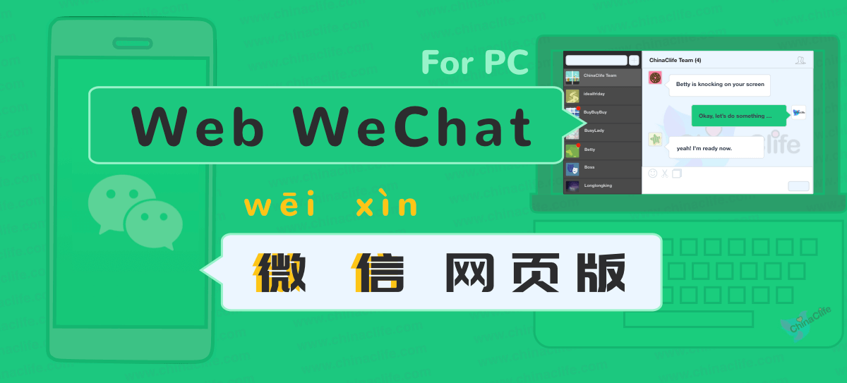 what is Web WeChat and how to use Web WeChat on a PC
