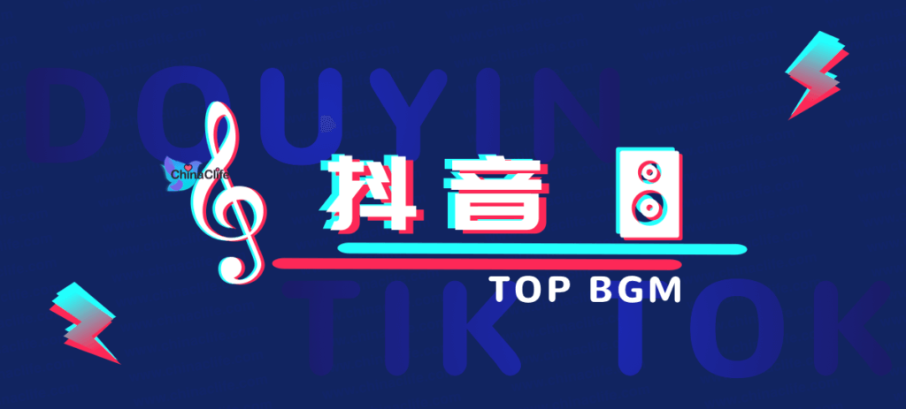 Top 10 Most Popular Chinese Tik Tok Songs Douyin Music BGMs