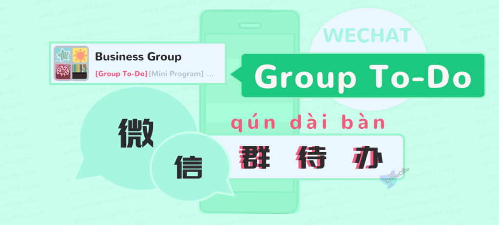 How to use WeChat Group To-Do