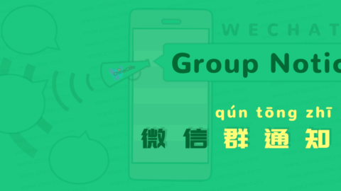 How to Use WeChat Group Notice to Notify All Group Members