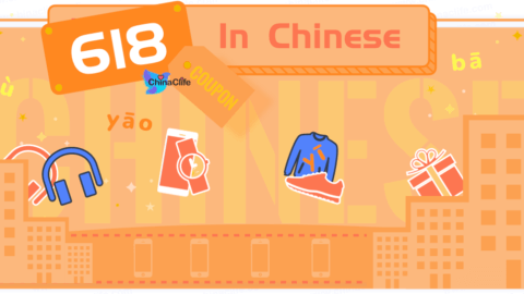 Tell 618's meaning in Chinese