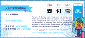 Say Alipay in Chinese, Chinese name of Alipay, Tell Alipay in Simplified Chinese