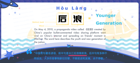 Translation of Hit Chinese Buzzword 后浪 hou lang, translate Chinese buzzword 后浪, explain Chinese buzzword 后浪 in English