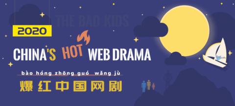 Latest Hot Chinese Web Drama in China 2020, The Bad Kids, yin bi de jiao luo, the hidden corner