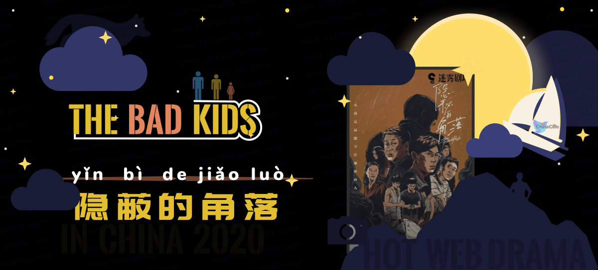 Latest Hot Chinese Web Drama in China 2020, The Bad Kids, yin bi de jiao luo, the hidden corner