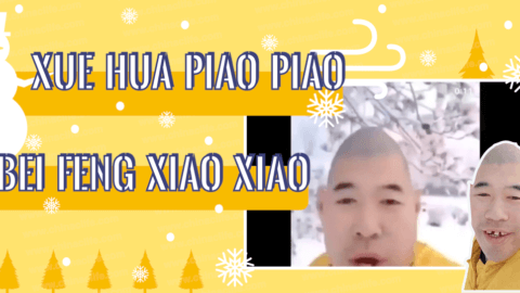 what's meaning of xue hua piao piao bei feng xiao xiao, how to speak sue hua piao piao bei feng xiao xiao accurately in Chinese