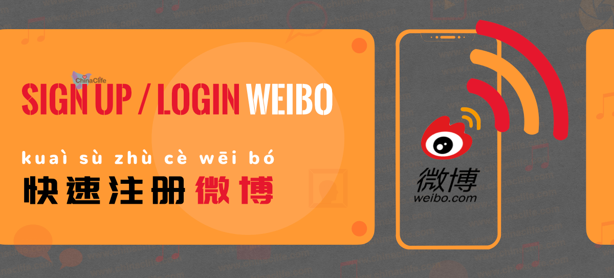 Sina Weibo Sign up with Tencent's WeChat/QQ account